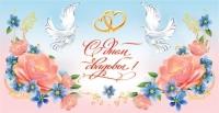 Открытка конверт для денег С днем свадьбы! 2-16-745А